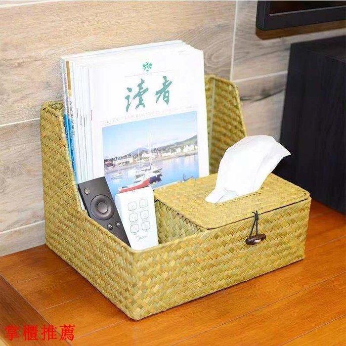 手工海草編織收納籃桌面整理收納筐辦公書籍雜志文具籃抽巾盒