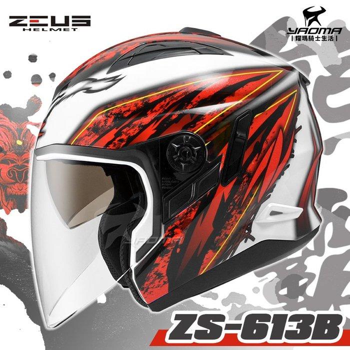 贈手套 ZEUS安全帽 ZS-613B AJ5 白紅 熊霸 內置墨鏡 半罩帽 3/4罩 ZS613B 耀瑪騎士機車部品