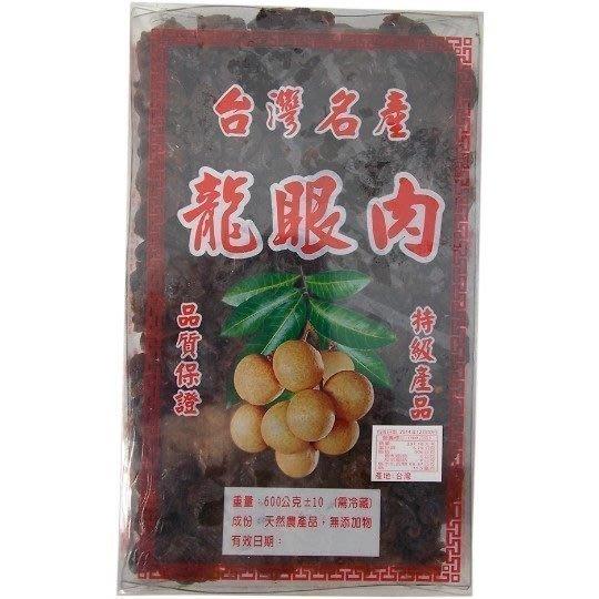 ~台灣龍眼肉 桂圓肉(一斤裝)~ 台南東山產,又稱福肉,當食材、泡茶及燉補。【豐產香菇行】