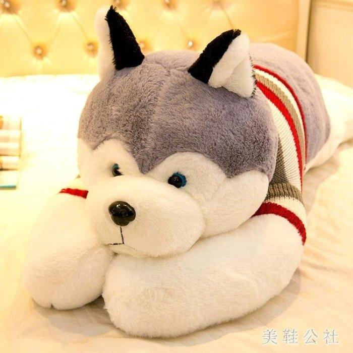 交換禮物 哈士奇公仔布娃娃大號熊可愛毛絨玩具狗狗女生睡覺抱枕送女友女孩OB4257