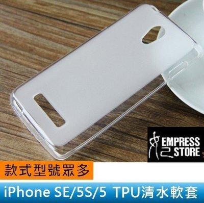 【妃小舖】防滑/防摔 iPhone SE/5S/5 全包/透明 TPU 清水套/軟套/果凍套/矽膠套/保護套/手機套