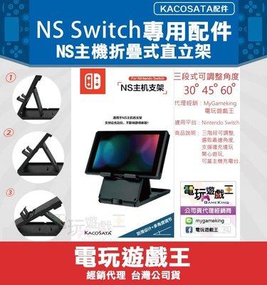 電玩遊戲王☆新品現貨 KACOSATA Nintendo Switch NS 螢幕架 折疊式直立架 充電架 主機架 底座