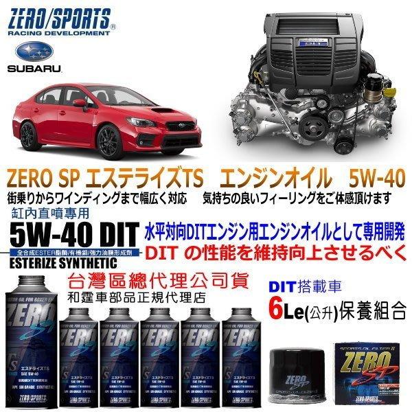 和霆車部品中和館—Subaru WRX VA御用最佳推薦ZERO/SPORTS SP 5W-40 DIT缸內直噴專用機油