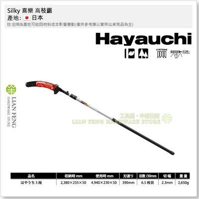 【工具屋】Silky 喜樂 高枝鋸 178-39 三段伸縮式 Hayauchi 2380-4940 4.9米 鋸子 日本