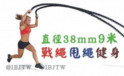 9米38mm 戰繩 甩繩【奇滿來】黑色...