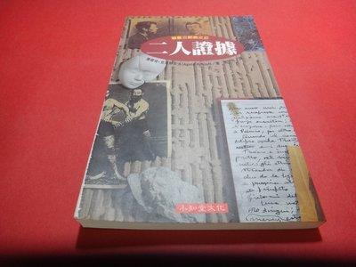 【愛悅二手書坊 30-04】二人證據     雅歌塔克里斯多夫/著      小知堂
