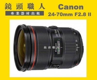 ☆鏡頭職人☆( 鏡頭出租 租鏡頭  )::: Canon EF 24-70mm  F2.8 ll 二代 師大 板橋 楊梅 台北市