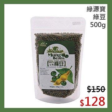 【光合作用】綠源寶 綠豆 500g 天然、無農藥、非基改、友善環境、無化肥