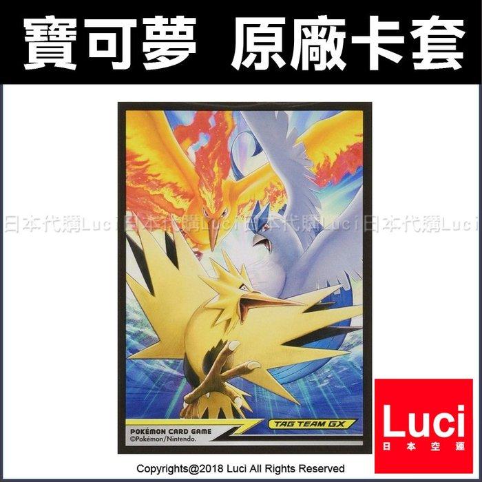 Pokemon 閃電鳥&火焰鳥&極凍鳥 限定 遊戲卡 卡套 PTCG 64枚 寶可夢 桌遊 精靈 LUCI日本代購