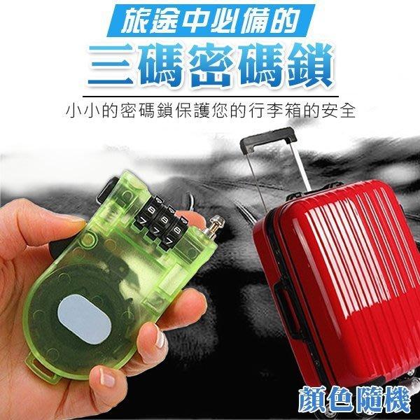 鋼絲密碼鎖 防盜鎖 行李箱鎖 三位數字密碼 安全鎖 旅行箱鎖 顏色隨機(79-5791)