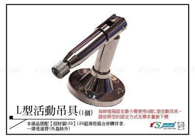 【招財貓LED】無框(水晶)超薄燈箱專用- L型活動吊具(1個)