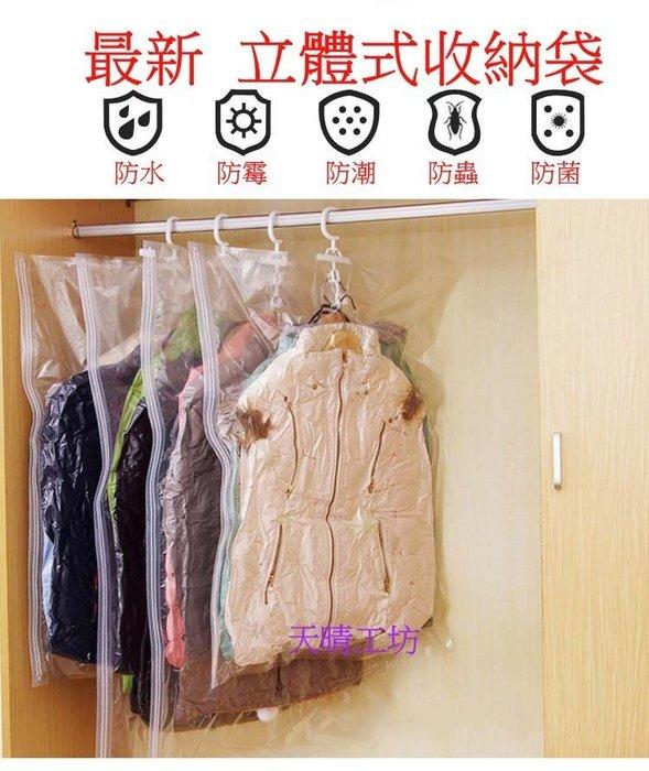 米樂小鋪 衣掛式收納袋(中號90X67) 衣服收納衣物收納真空收納袋真空袋整理箱收納袋