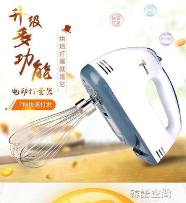 手持家用電動打蛋 奶油攪拌器自動蛋糕打蛋機和麵烘焙攪拌機