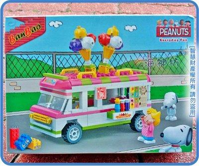 =海神坊=BanBao 邦寶積木不拆封 BB7507 SNOOPY 史努比系列 冰淇淋車 DIY拼裝組合式 253pcs