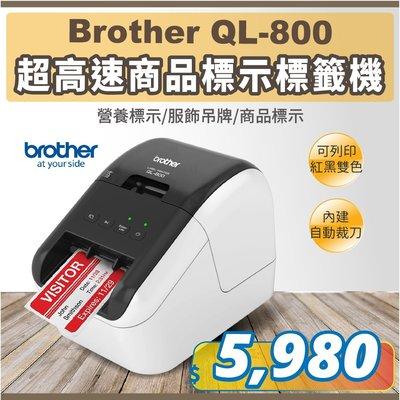 【費可斯】*含稅/免運*brother QL-800紅黑雙色條碼標籤機*贈補充帶X10捲*(營養標示/服飾吊牌/商品標示