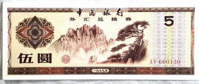 不玩了!🇨🇳 紙鈔 🀄️中國銀行1979年五圓外匯兌換券 AV660130