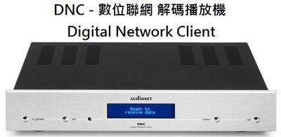 【富豪音響】德國原裝 audionet DNC 數位聯網 解碼播放機 熊快樂代理