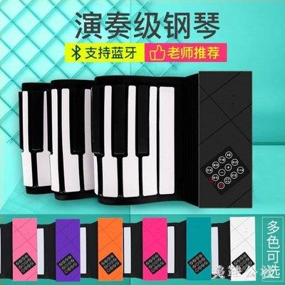 手卷電子鋼琴88鍵加厚專業版初學者入門成人兒童便攜式鍵盤女zzy7681
