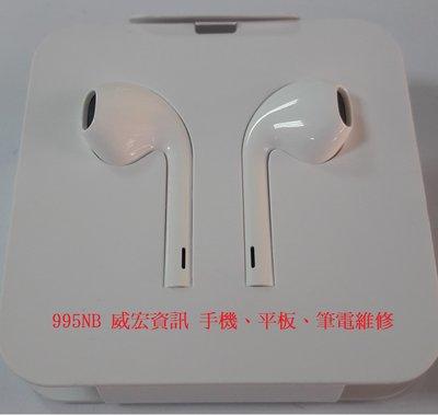 蘋果 Apple iphone 7 8 PLUS X XR Xs Max EarPods iPod iPad耳塞式 耳機
