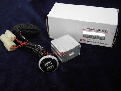 SL光電精品~車美仕雙孔USB 手機充電 平板充電 Camry Altis Rav4 Previa prius Wish
