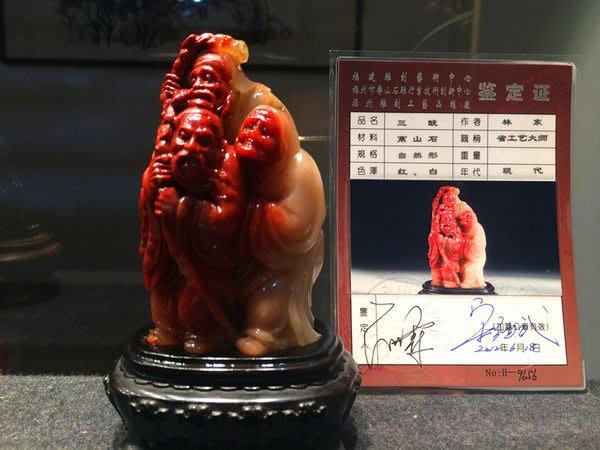 拍賣回流~~工藝大師作品~~國寶壽山石精品擺件---老性巧色高山石   林東作品