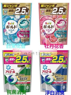 日本P&G 第三代3D洗衣膠球補充包 44入 大容量《四款任選》✪棉花糖美妝香水✪