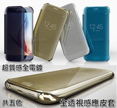 全透視鏡面感應殼 S8/S8+/J7 C9 Pro Prime/R9 R9+ R9S R11 P9 Clear View 手機殼/智慧顯影手機套/保護皮套