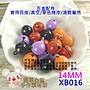 XB016【每組2個12元】14MM烤漆款真空彩色鈴...