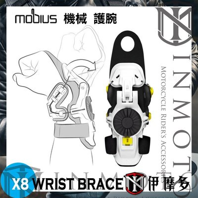 伊摩多※ MOBIUS X8 越野 機械 護腕 WRIST BRACE 加強防護 輕量 護具 兩色。 白黃