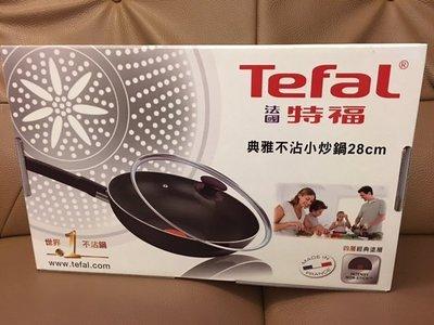 法國 TEFAL 特福 REVELATION系列-28cm典雅不沾小炒鍋(含蓋)一組1499元--限郵寄