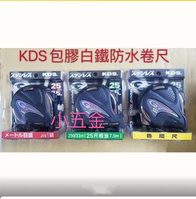 KDS 包膠雙面防水白鐵米尺 7.5/25 GGS25-75