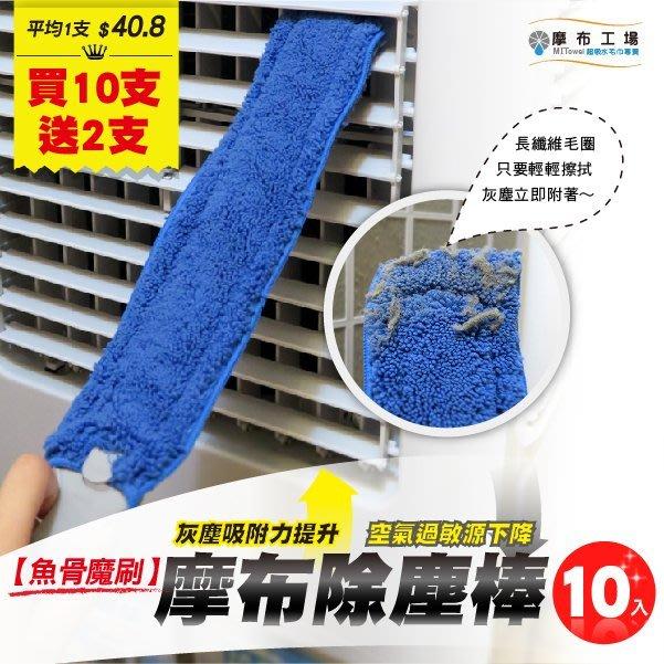 魚骨魔刷摩布除塵棒10入組【再送2支】-冷氣出風口清潔-摩布工場-FBMOP-01-12