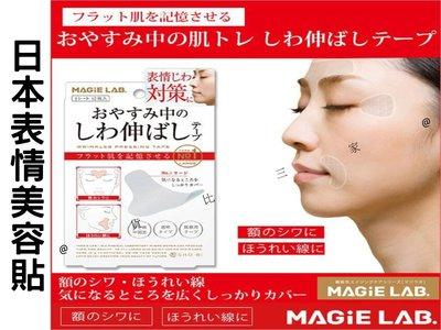 日本表情美容貼 日本人氣 表情對策美容貼 漂亮貼 平復舒展 微調整 日式微整形貼