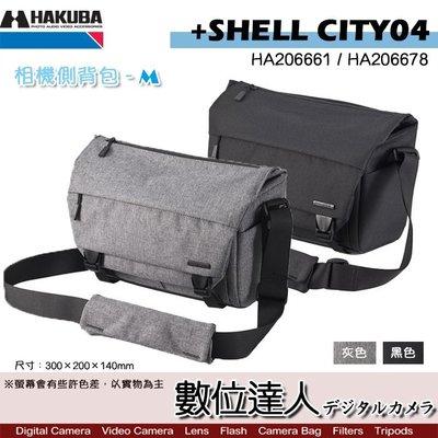 【數位達人】HAKUBA PLUSSHELL CITY04 相機包M / 側背包 斜背包 肩背包 防水抗污 快取設計