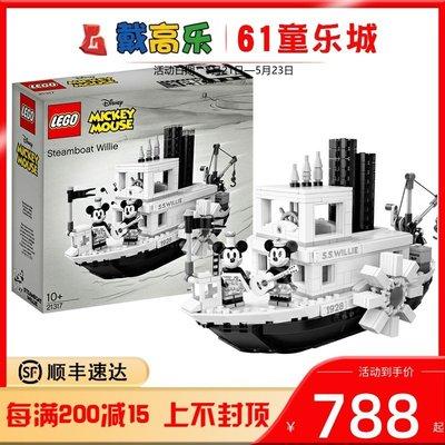 LEGO超級大玩家 樂高21317IDEAS創意迪士尼米奇威利號蒸汽船男孩女孩益智積木玩具
