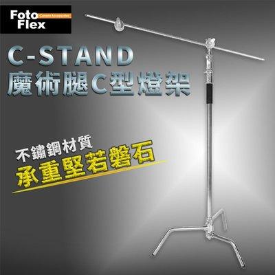 【EC數位】Fotoflex C-STAND 魔術腿攝影 C型燈架 閃光燈頂燈架 不鏽鋼橫桿支架 斜臂架 30KG承重