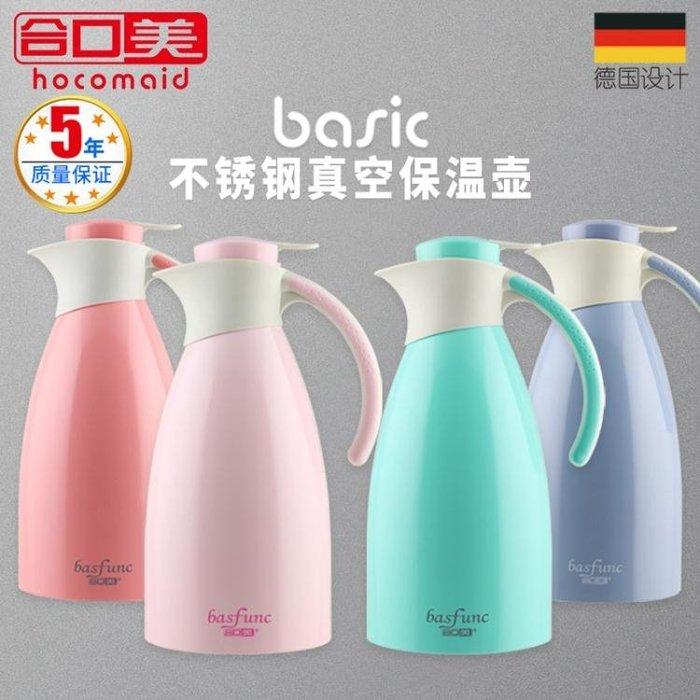 合口美 304不銹鋼保溫壺家用大容量保溫瓶暖壺熱水瓶開水咖啡壺2L