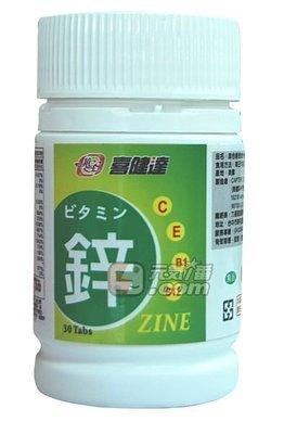 【元氣一番.com】高單位綜合維他命+鋅30入◎(維生素)每顆鋅含量約等於八顆生蠔◎特價100元◎可搭蠻卡 馬卡 精胺酸