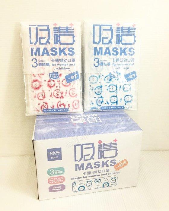 【HAHA小站】台灣製造 生活大師 UdiLife 吸護 婦幼 卡通口罩 三層口罩 拋棄式口罩 口罩
