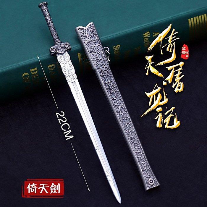 倚天屠龍記之倚天劍 22cm(長劍配大劍架.此款贈送市價100元的大刀劍架)