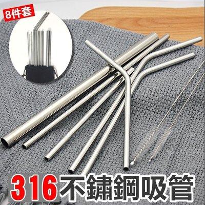 316不鏽鋼環保吸管 八件組 平口吸管...