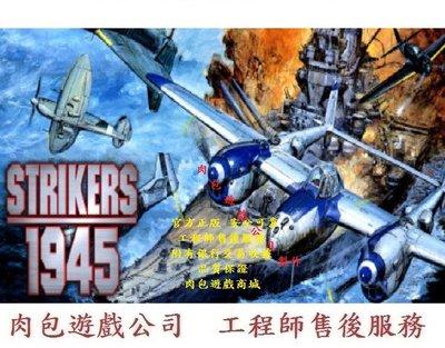 PC版 官方正版 肉包遊戲 STEAM STRIKERS 1945