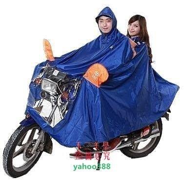 美學105長帽檐摩托車雨衣電動車雨衣雙人雨披騎行加厚加大 機車雨衣 情侶雨❖0440