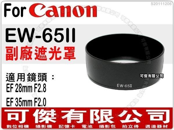 週年慶特價 全新 Canon EW-65II 副廠遮光罩 可反扣 卡口式遮光罩 EF 35mm F2 專用