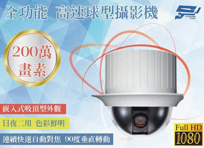 ►高雄/台南/屏東監視器 ◄ AHD 1080P 200萬 光學18X Zoom 全功能 高速球型攝影機