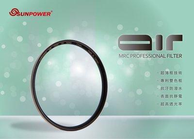 免運【高雄四海】Sunpower Air 37mm UV 全新現貨.銅框.多層鍍膜.高硬度抗油汙疏水.超薄框 保護鏡