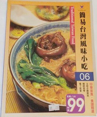 簡易台灣風味小吃 食譜 台灣料理 台式料理 台灣小吃 新北市