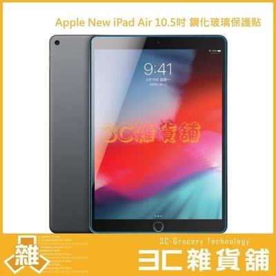 【3C雜貨舖】現貨 蘋果 Apple New iPad Air 10.5吋 鋼化玻璃保護貼 玻璃貼 鋼化貼 保護貼 保貼