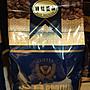 【免運】【800買3送1】特級藍山咖啡豆【品皇咖啡中港店】450克