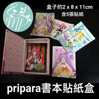~☆藝羚小鋪ELMP☆~PriPara 星光樂園 貼紙書本 貼紙盒 收納盒 置物盒